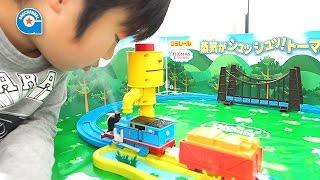 蒸気がシュッシュ! トーマスセットとサウンドE7系新幹線【がっちゃん】プラレールの新商品