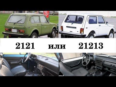 Какая Нива крепче: старая 2121 или обновленная 21213?