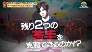 いただきハイジャンプ 2016年12月14日HD Itadaki High JUMP thumbnail