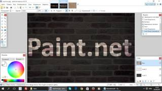 Paint.net. Урок 21 - Как наложить текстуру на текст (или изображение внутри текста)