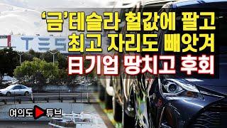[여의도튜브] '금'테슬라 헐값에 팔고 최고 자리도 빼앗겨 日기업 땅치고 후회 /머니투데이방송
