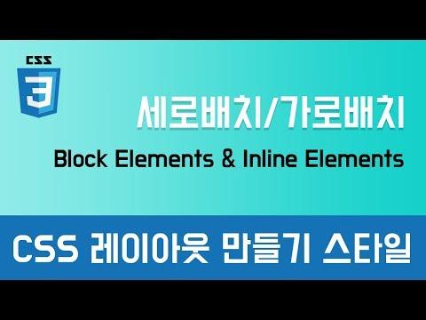 [CSS 기초이론] - 레이아웃스타일(block element, inline element)