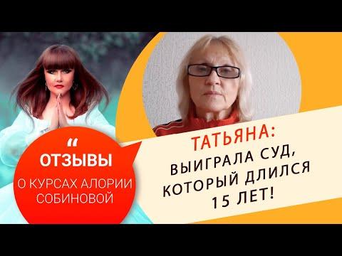 0 Татьяна: Выиграла суд, который длился 15 лет!