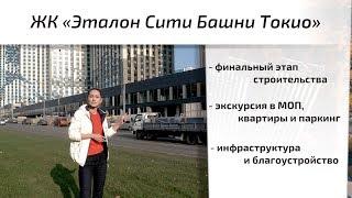 Третий обзор ЖК Эталон Сити в Северном Бутово. Квартиры, паркинг, интервью. Квартирный Контроль