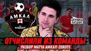 РАЗБОР МАТЧА ФК АМКАЛ VS. 2DROTS