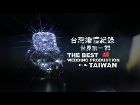 老外眼中的台灣婚禮紀錄 - Taiwan Has The Best Wedding Production