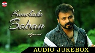 Kunchakko Boban | Audio Jukebox | Sankar Mahadevan | K.S Chitra | East Coast