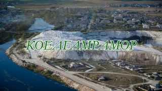 Мрамор молотый кальцит  как это сделано!(, 2015-05-20T11:31:00.000Z)