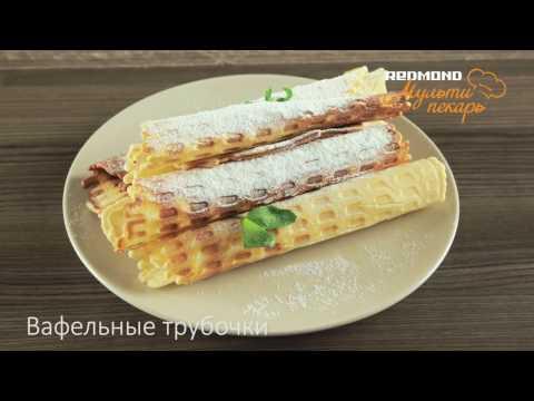 Вафельные трубочки Заварные - кулинарный рецепт