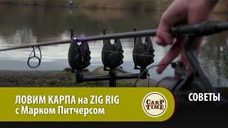 ЛОВИМ КАРПА на ZIG RIG с Марком Питчерсом СОВЕТЫ