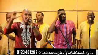 محمد شمبات - خدرة ناعمة    New 2020    اغاني سودانية 2020