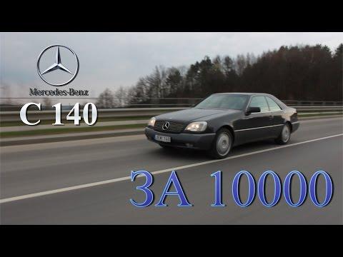 Обзор Mercedes Benz S500 C140 из Германии