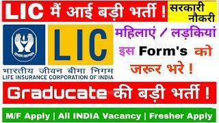 LIC Recruitment 2018 # Graducate # All India Vacancy # NIACL # Govt Job