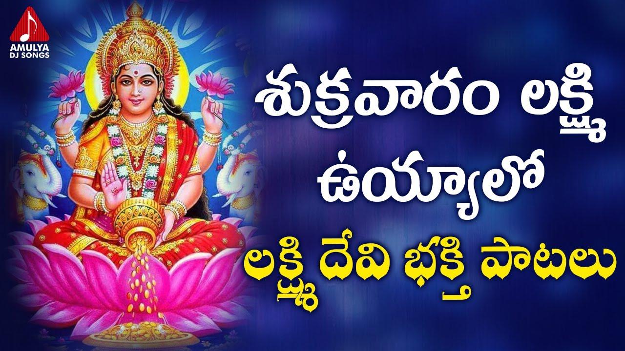 Varalakshmi Vratam   Sukravaram Lakshmi Uyyalo   Lakshmi Devi Devotional Songs   Amulya DJ Songs