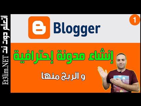 انشاء مدونة بلوجر احترافية 2020 مجانا و طريقة الربح منها |  دورة بلوجر 2020