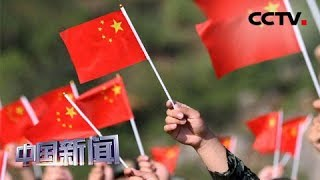 [中国新闻] 庆祝新中国成立七十周年活动新闻中心9月23日正式运行 | CCTV中文国际
