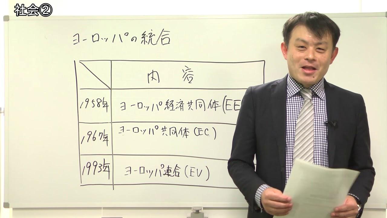 一般教養トレーニングブック 講義動画【第5回】 社会② 世界史