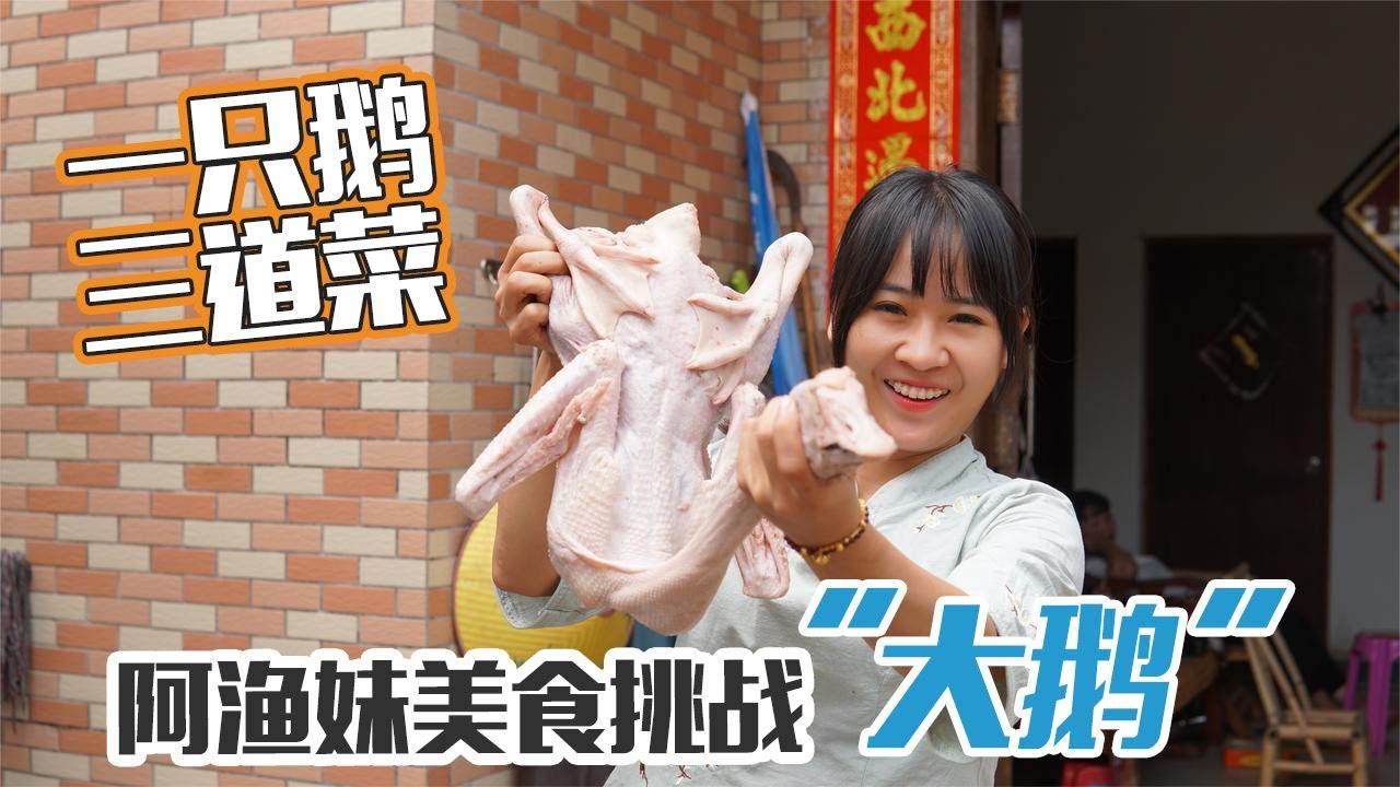 """阿渔妹有了新欢""""小宝贝""""?还为他制作一桌大餐,一鹅三做太牛了【阿渔妹】"""