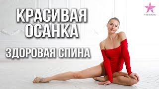 Упражнения для КРАСИВОЙ ОСАНКИ и здоровой спины