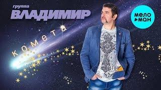 Группа ВЛАДИМИР  - Комета (Альбом 2019)