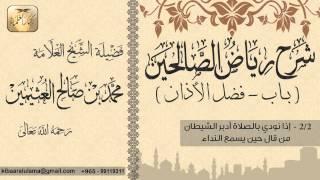 320- شرح رياض الصالحين / باب فضل الأذان / إذا نودي بالصلاة أدبر الشيطان/ بن عثيمين