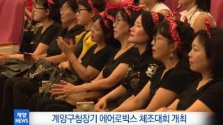 10월 4주_계양구청장기 에어로빅스 체조대회 개최 영상 썸네일