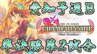 【OGR vs.OGRの師匠サトー】COJ Championship 愛知エリア予選Bブロック準決勝第2試合
