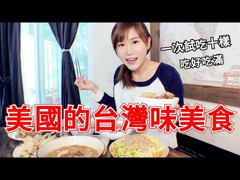 在美國也能吃到台灣味!HOJA家鄉味美食開箱試吃!這次有抽獎活動唷!