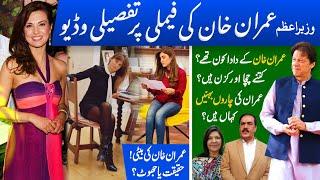 Imran Khan Family Niazi, Jemima Khan, Reham Khan, Bushra Maneka, Geo News Analyst Hafeez Ullah Niazi