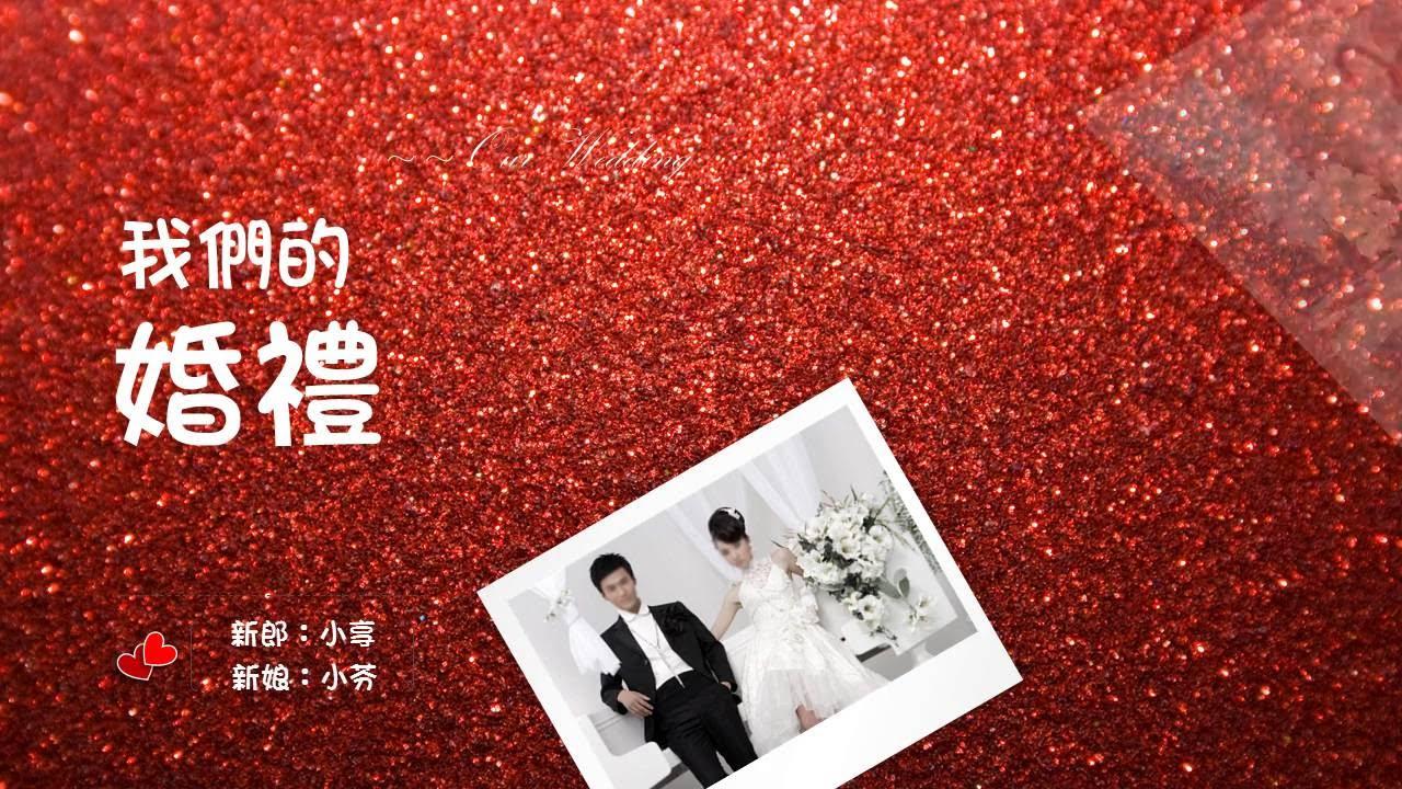 分享王婚禮影片-免費下載婚禮MV模板:熱戀閃鑽 - YouTube