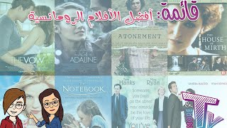 قائمة: أفضل الأفلام الرومانسية