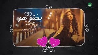 Asma Lmnawar ... Bghitou Howa - With Lyrics | اسما لمنور ... بغيتو هو - بالكلمات