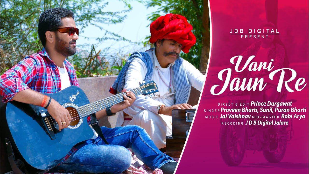 Vari Jaun Re ( Official Video ) गुरू-पूर्णिमा Special वारी जाऊ रे | Praveen Bharti || JDB Digital