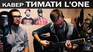 Тимати, L'One, Ещё до старта далеко (Струнный рэп #6), гитара, аккорды, урок