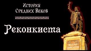 Реконкиста (рус.) История средних веков.