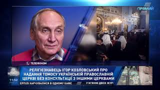 Козловський про рішення надавати томос без консультації з Москвою