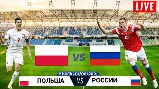 Live Польша Россия Товарищеский матч сборной 1 июня 2021