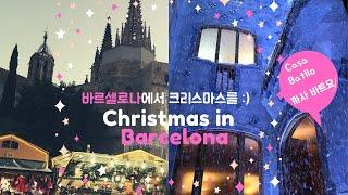 Barcelona Itinerary Day 1 &…