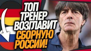 БОМБА НОВЫЙ ТРЕНЕР СБОРНОЙ РОССИИ ЧЕРЧЕСОВА ЗАМЕНЯТ НА ЛËВА Доза Футбола