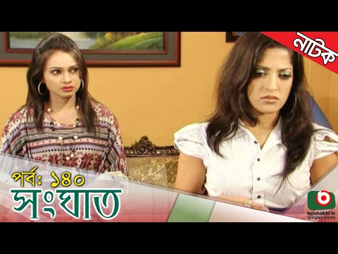 Bangla Natok - Shongat - EP - 140 - Ahmed Sharif, Humayra Himu, Moutushi, Borna Mirza - 동영상