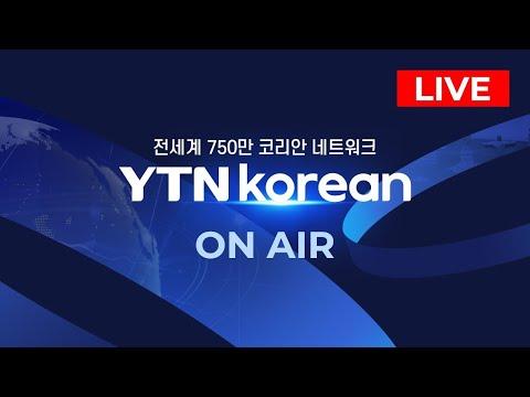 [LIVE] YTN korean 생방송