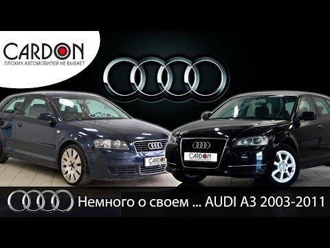 Обзор - сравнение Audi A3 (8p) 2003 и 2011 годы выпуска. Старше - хуже?