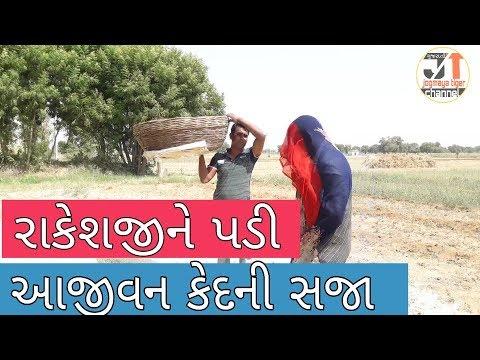 રાકેશજીને પડી આજીવન કેદ | RAKESHJI NI BEST DESI COMEDY | BEST COMEDY 2018