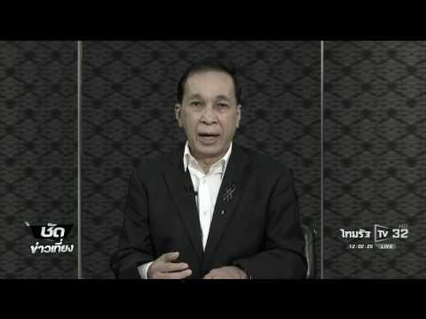ย้อนหลัง ขีดเส้นใต้เมืองไทย : การประท้วงต่อต้าน