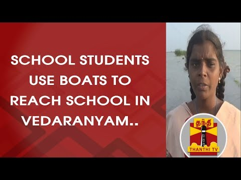 School Students use boats to reach school in Vedaranyam | Thanthi TV