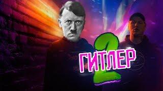 ПЕСНЯ НАОБОРОТ - Мемы 2 - DK x CMH