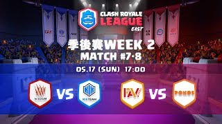 2020 CRL 東方賽區季後賽第4天 Clash Royale League East 2020 Playoff Day4 Match #7-8 | Clash Royale