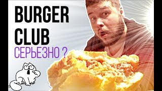 СЪЕЛ ПОЛКИЛО МЯСА ИЗ ЧЕРНОГО АНГУСА И…! Burger Club Исправился?