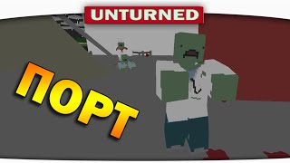 ч.04 Выживание Unturned - Порт (супер место)