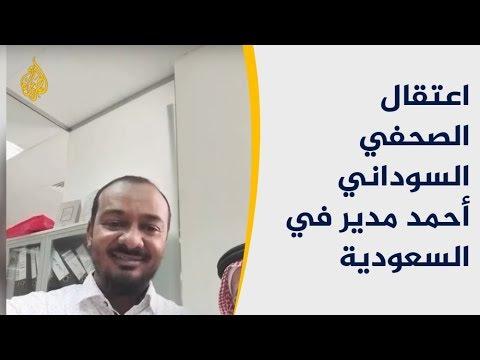 اتحاد الصحفيين السودانيين يستنكر اعتقال أحمد مدير بالسعودية  - نشر قبل 24 ساعة